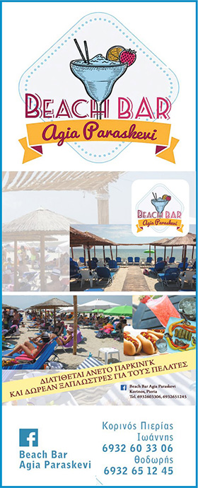 Beach Bar Agia Paraskevi