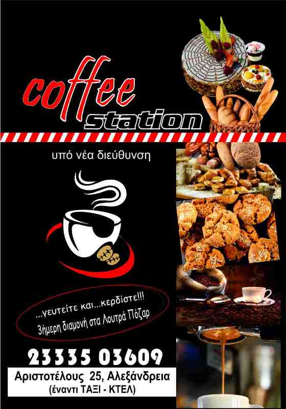 coffee station banner