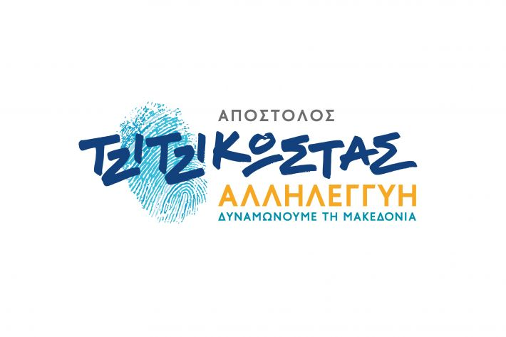 TZITZIKOSTAS-LOGO-2019PRESS