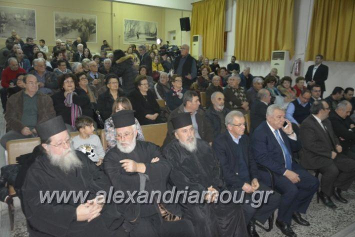 alexandriamou.gr_100xroniakorifis038