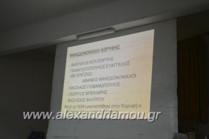alexandriamou.gr_100xroniakorifis059