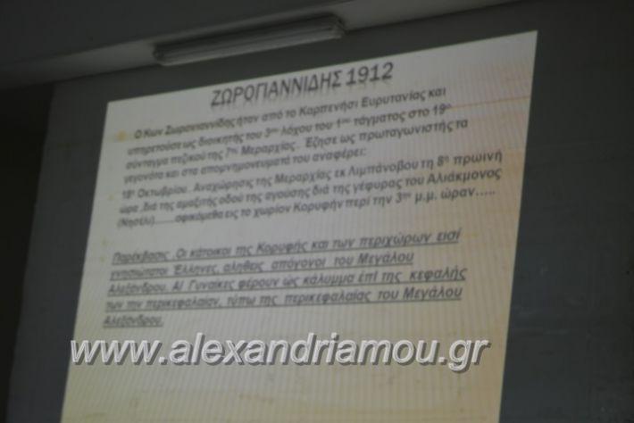 alexandriamou.gr_100xroniakorifis060