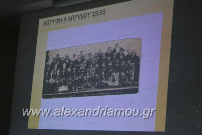 alexandriamou.gr_100xroniakorifis082