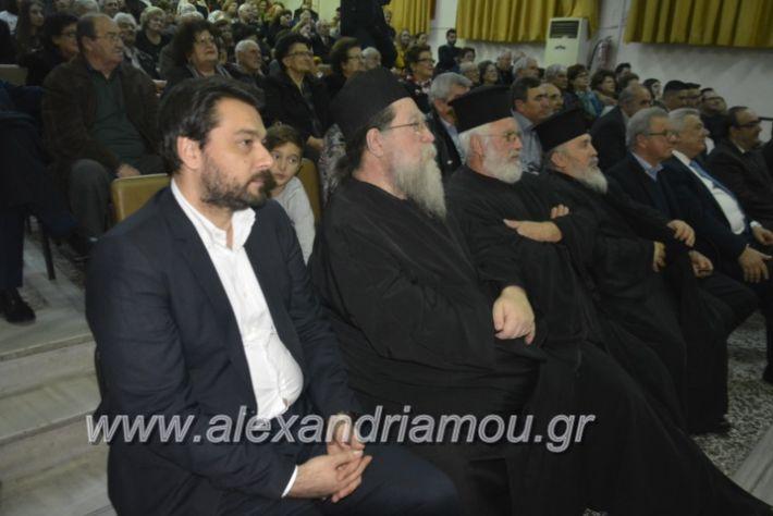 alexandriamou.gr_100xroniakorifis083