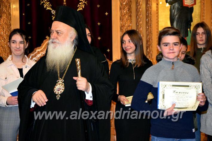 alexandriamou.gr_vravefsis2020gDSC_0709