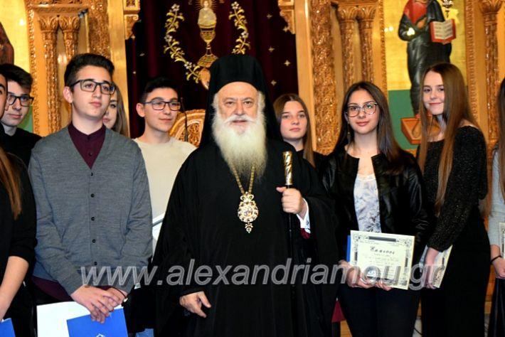 alexandriamou.gr_vravefsis2020gDSC_0820