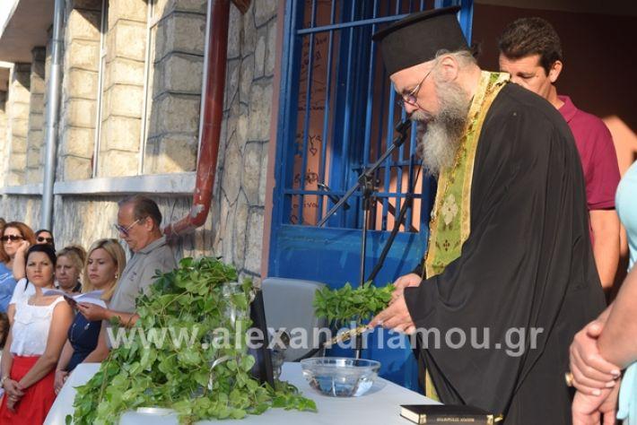 alexandriamou.gr_1dimotikoagiasmos19022