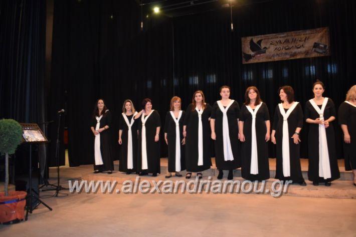 alexandriamou_23isinantisixorodion011