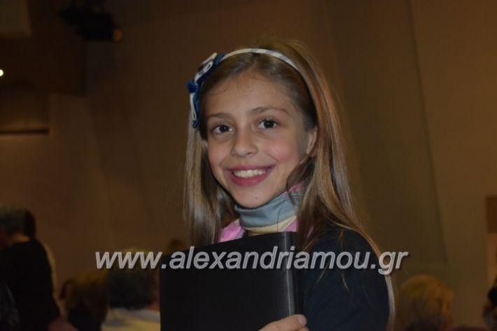 alexandriamou_23isinantisixorodion013