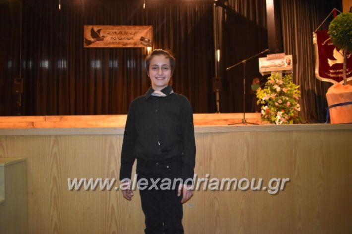alexandriamou_23isinantisixorodion019