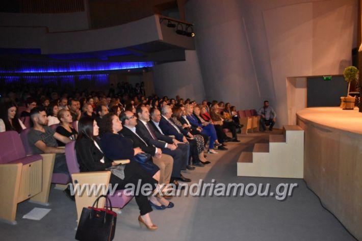 alexandriamou_23isinantisixorodion068