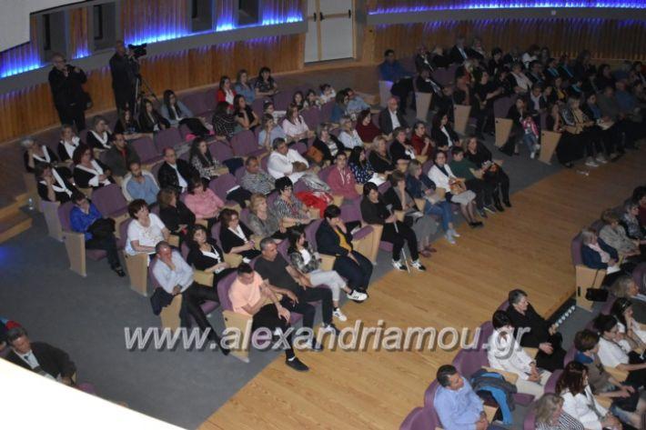alexandriamou_23isinantisixorodion086
