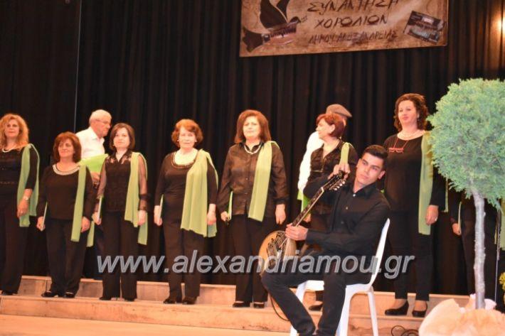alexandriamou_23isinantisixorodion099