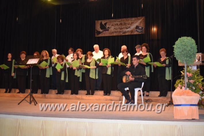 alexandriamou_23isinantisixorodion102