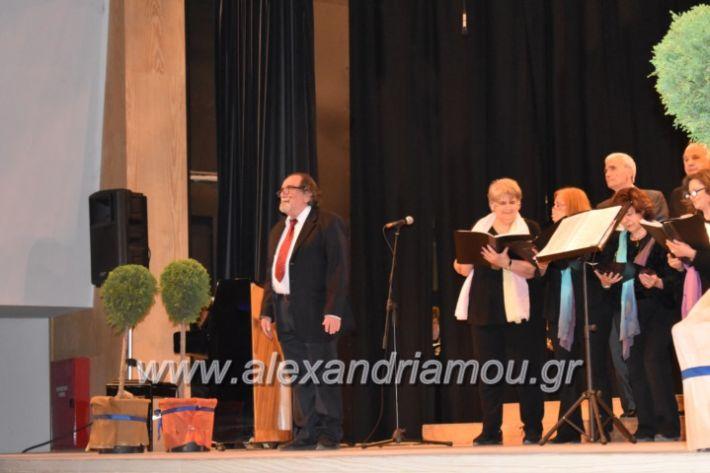 alexandriamou_23isinantisixorodion139
