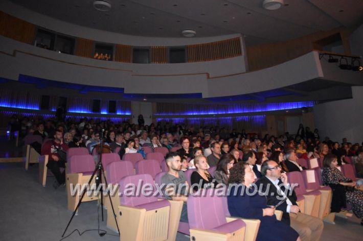 alexandriamou_23isinantisixorodion159