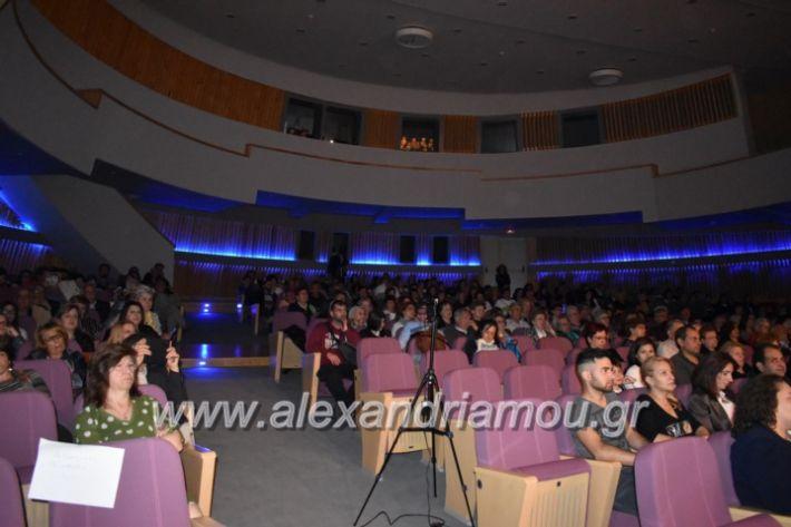 alexandriamou_23isinantisixorodion161