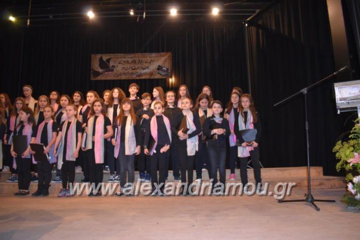 alexandriamou_23isinantisixorodion203