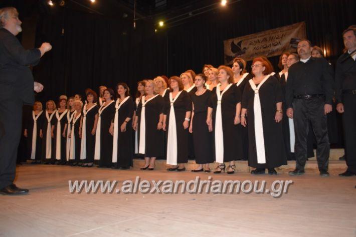 alexandriamou_23isinantisixorodion211