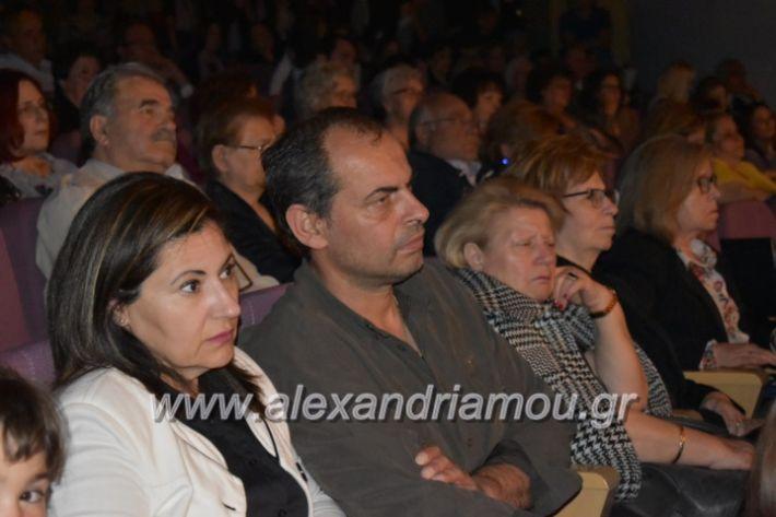 alexandriamou_23isinantisixorodion213