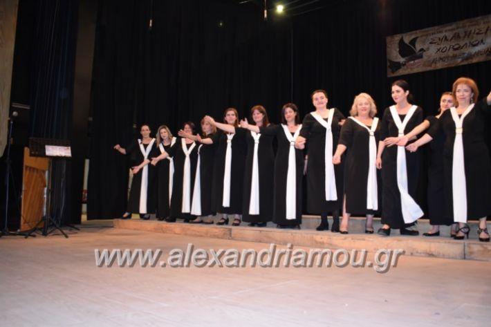 alexandriamou_23isinantisixorodion215