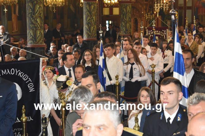 alexandriamou.gr_eklisia25076