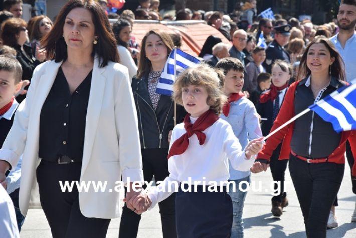 alexandriamou.gr_25σχολια040