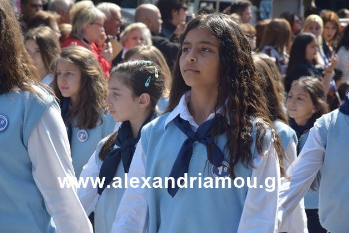 alexandriamou.gr_25σχολια069