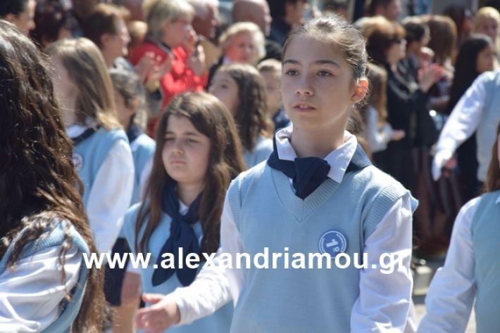 alexandriamou.gr_25σχολια070