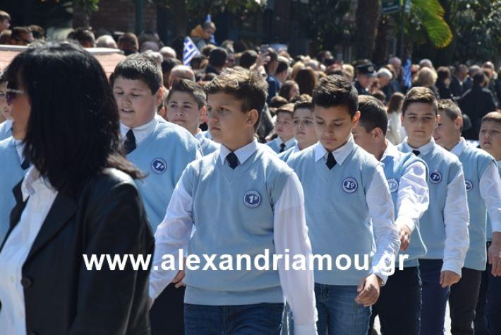 alexandriamou.gr_25σχολια073
