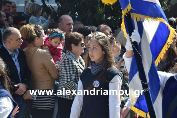 alexandriamou.gr_25σχολια091