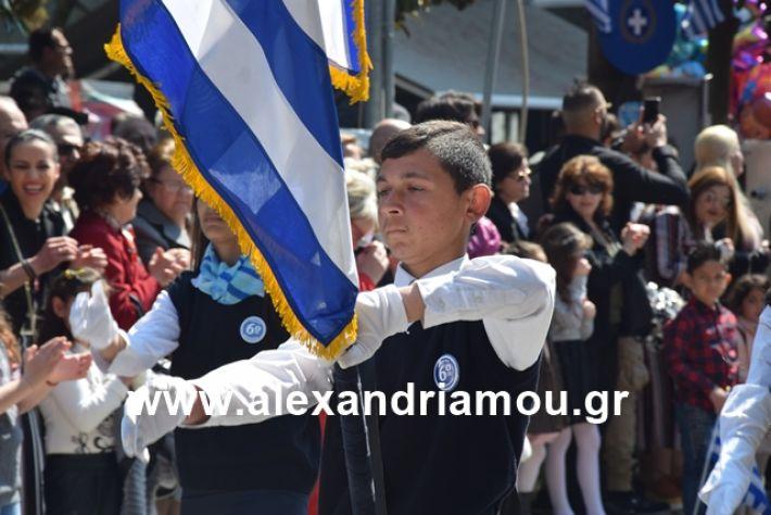 alexandriamou.gr_25σχολια164