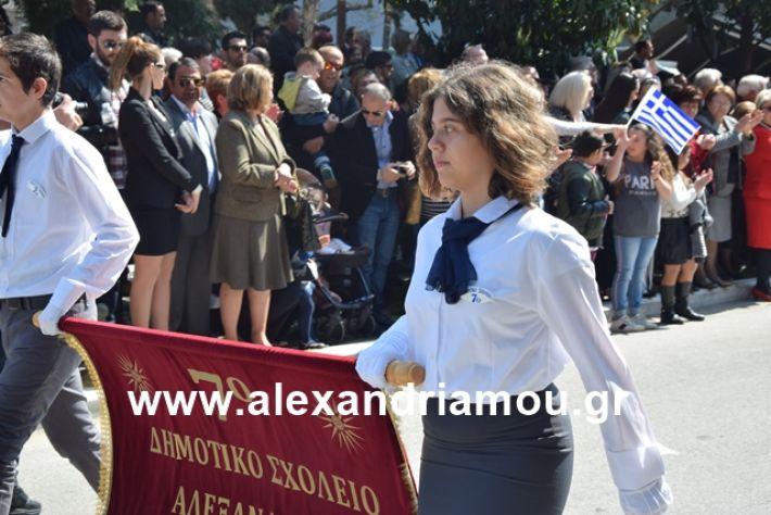 alexandriamou.gr_25σχολια200