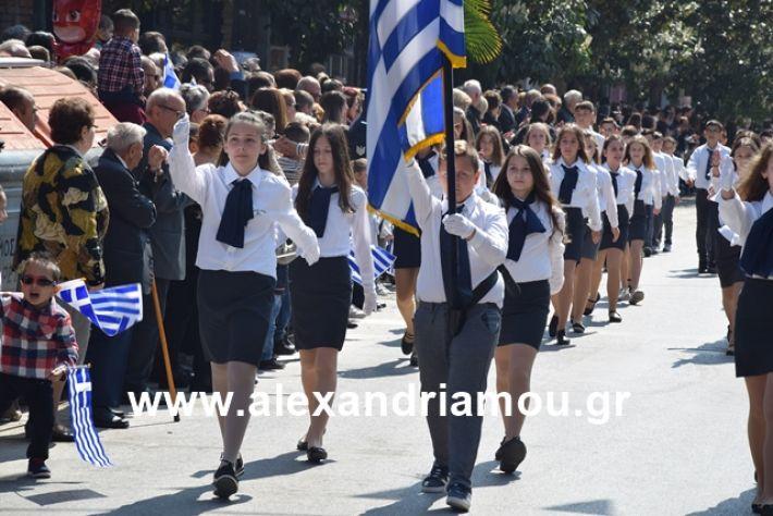 alexandriamou.gr_25σχολια202