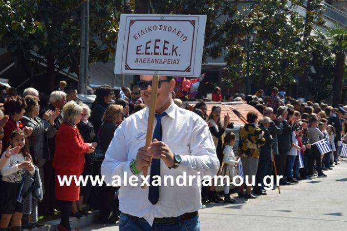 alexandriamou.gr_25σχολια232