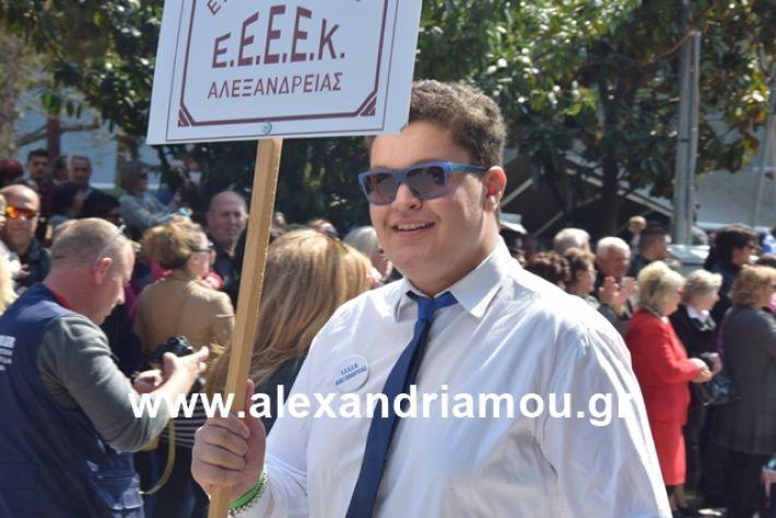 alexandriamou.gr_25σχολια234