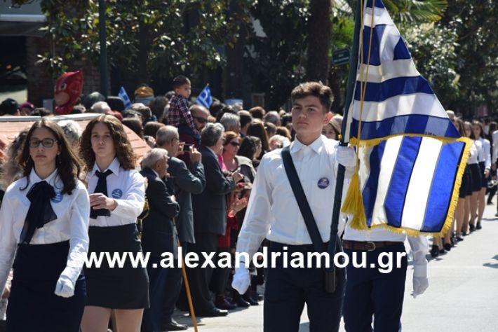 alexandriamou.gr_25σχολια299