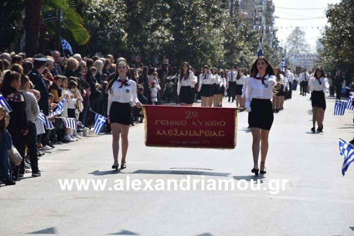 alexandriamou.gr_25σχολια367