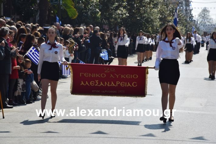alexandriamou.gr_25σχολια371