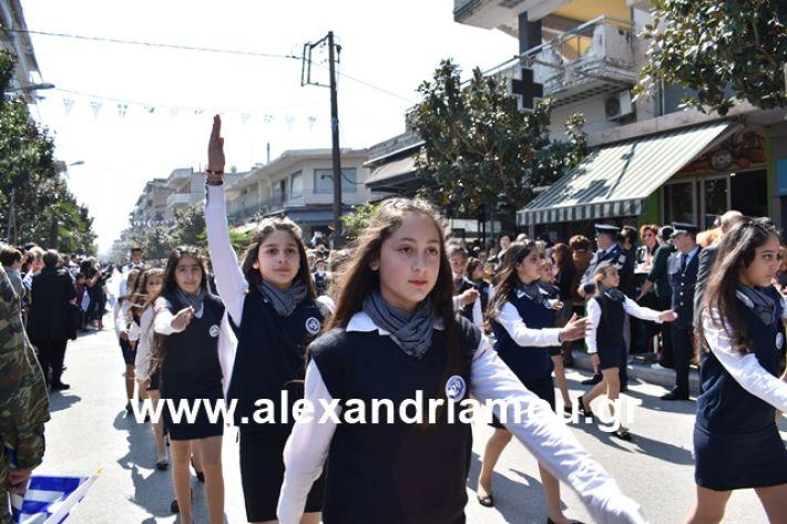 alexandriamou.gr_25sxoliaa040