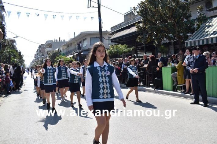alexandriamou.gr_25sxoliaa063