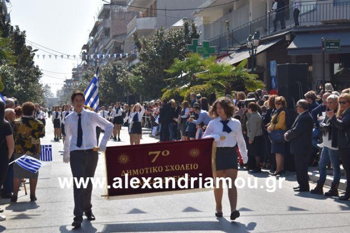 alexandriamou.gr_25sxoliaa077