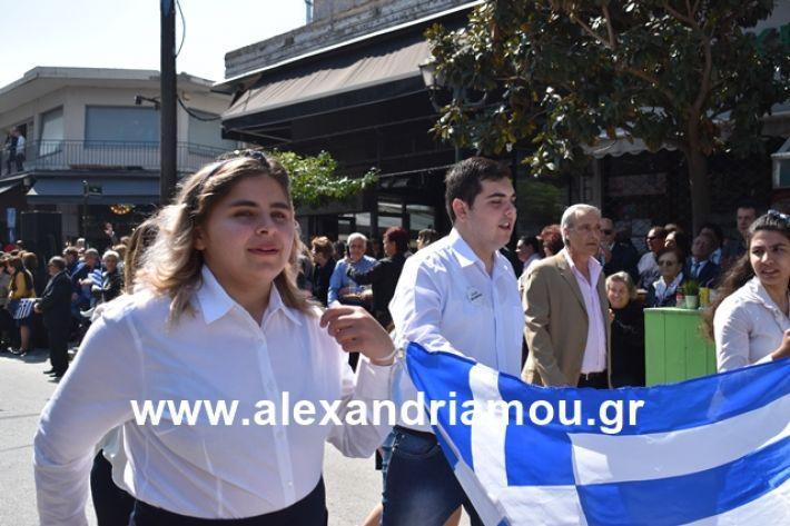 alexandriamou.gr_25sxoliaa090