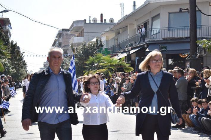 alexandriamou.gr_25sxoliaa091