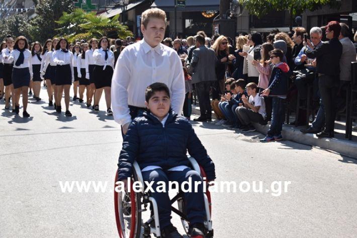 alexandriamou.gr_25sxoliaa098