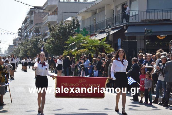alexandriamou.gr_25sxoliaa131