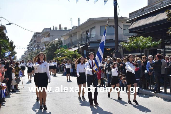 alexandriamou.gr_25sxoliaa134