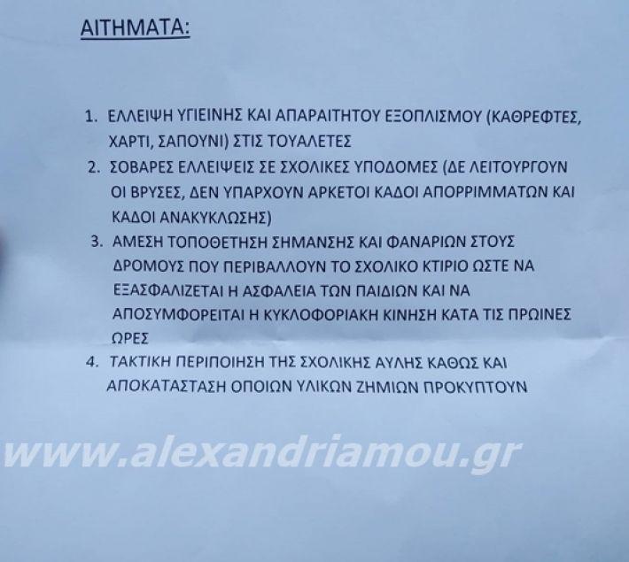 alexandriamou.gr_2lukeio192019005