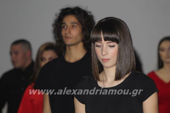 alexandriamou.gr_2lukeioxoros119246