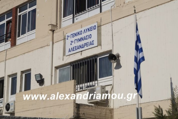alexandriamou.2ogumnasiolikeiotsiknopempti2019041